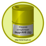 Жидкий концентрат Кедр-АН6 (Щ)