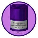 Порошковая краска Инфралит PE 8315