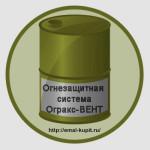 Огнезащитная система Огракс-ВЕНТ