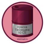 Грунтовочная краска Текноцинк 80 СЕ