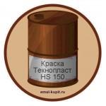 Краска Текнопласт HS 150
