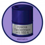 Краска Текнопласт HS 150 A