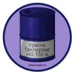 Краска Teknoplast HS 150 A