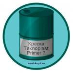 Грунтовочная краска Teknoplast Primer 7