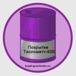 Теплоотражающее покрытие Теплометт-400