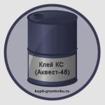 Универсальный строительный клей КС (Аквест-46)
