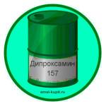 Дипроксамин 157