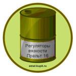 Регуляторы вязкости Пральт-16