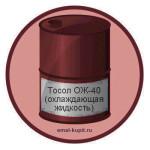 Тосол ОЖ-40 (охлаждающая жидкость)